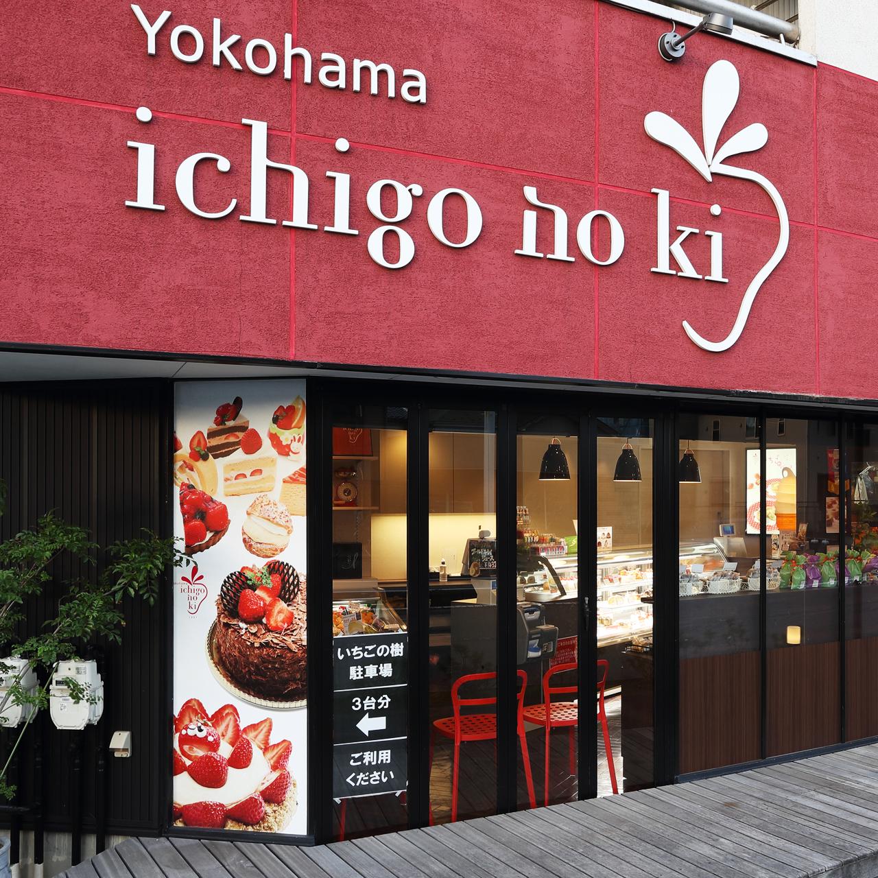 横浜・日吉本店