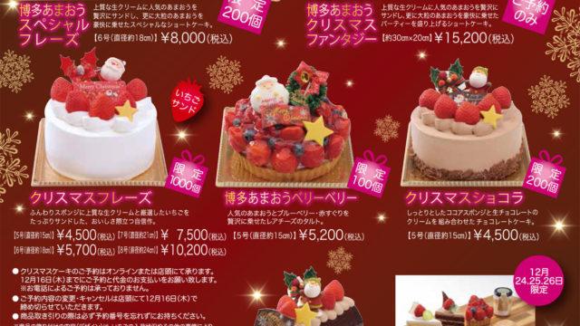 クリスマスケーキ2021のご予約について